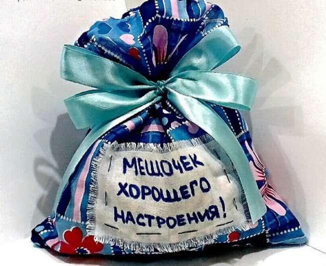 Мешочек хорошего настроения: интересный подарок, варианты поздравлений и счастливые пожелания