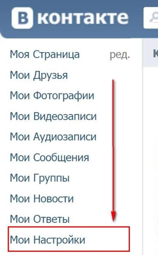 """Как удалить страницу """"В контакте"""": подробные инструкции"""