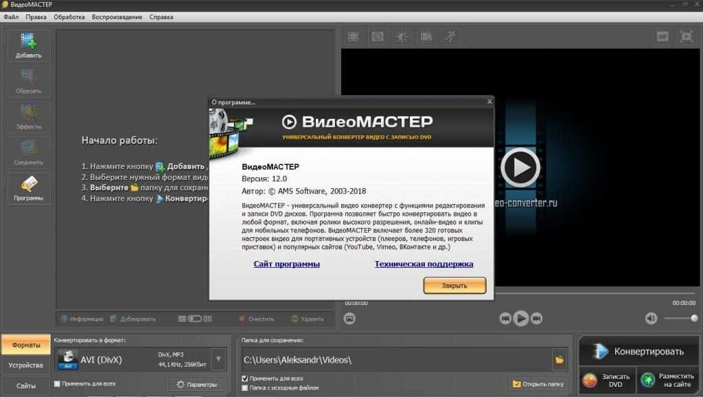"""Как вытащить музыку из видео? Программа """"ВидеоМАСТЕР"""": описание и отзывы"""