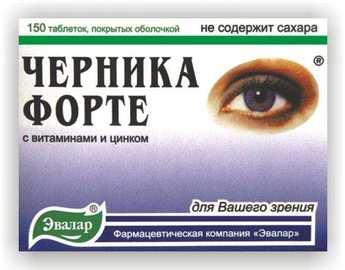 """Препарат """"Черника Форте"""": отзывы, состав и характеристика добавки для поддержания хорошего зрения"""