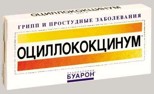 Лекарство «Ацилоккокцинум»: инструкция по применению